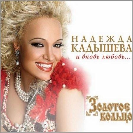 CD диск. Надія Кадишева і Золоте Кільце - І знову любов