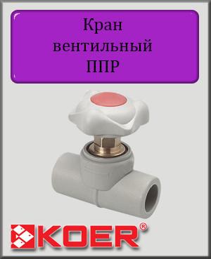 Кран вентильный 63 Koer полипропилен