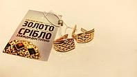 Золотые серёжки, вес 1.61 грамм. Цена 1465 грн.