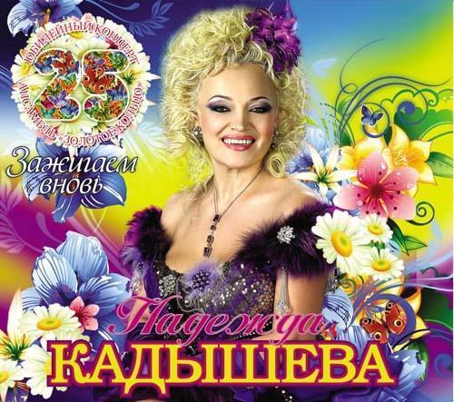 CD диск. Надія Кадишева і Золоте кільце - 25 Років Ювілейний Концерт