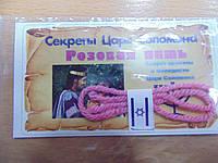 Амулет от сглаза розовая нить Соломона