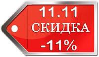 Скидка 11% только 11-11-2017!