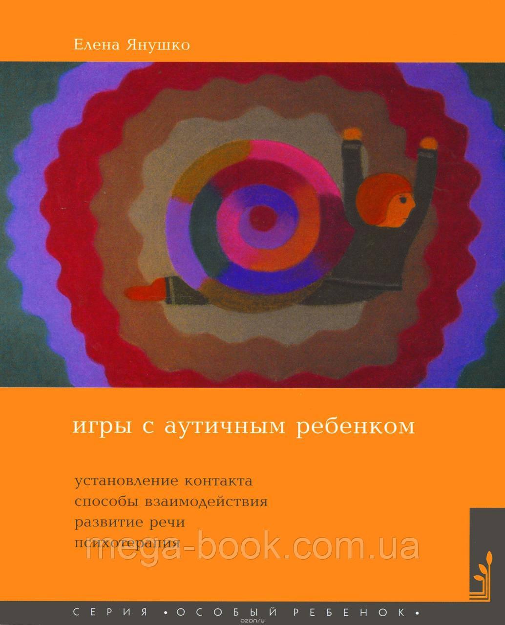 Игры с аутичным ребенком. Елена Янушко