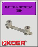 "Планка монтажная 20х1/2""В Koer полипропилен"