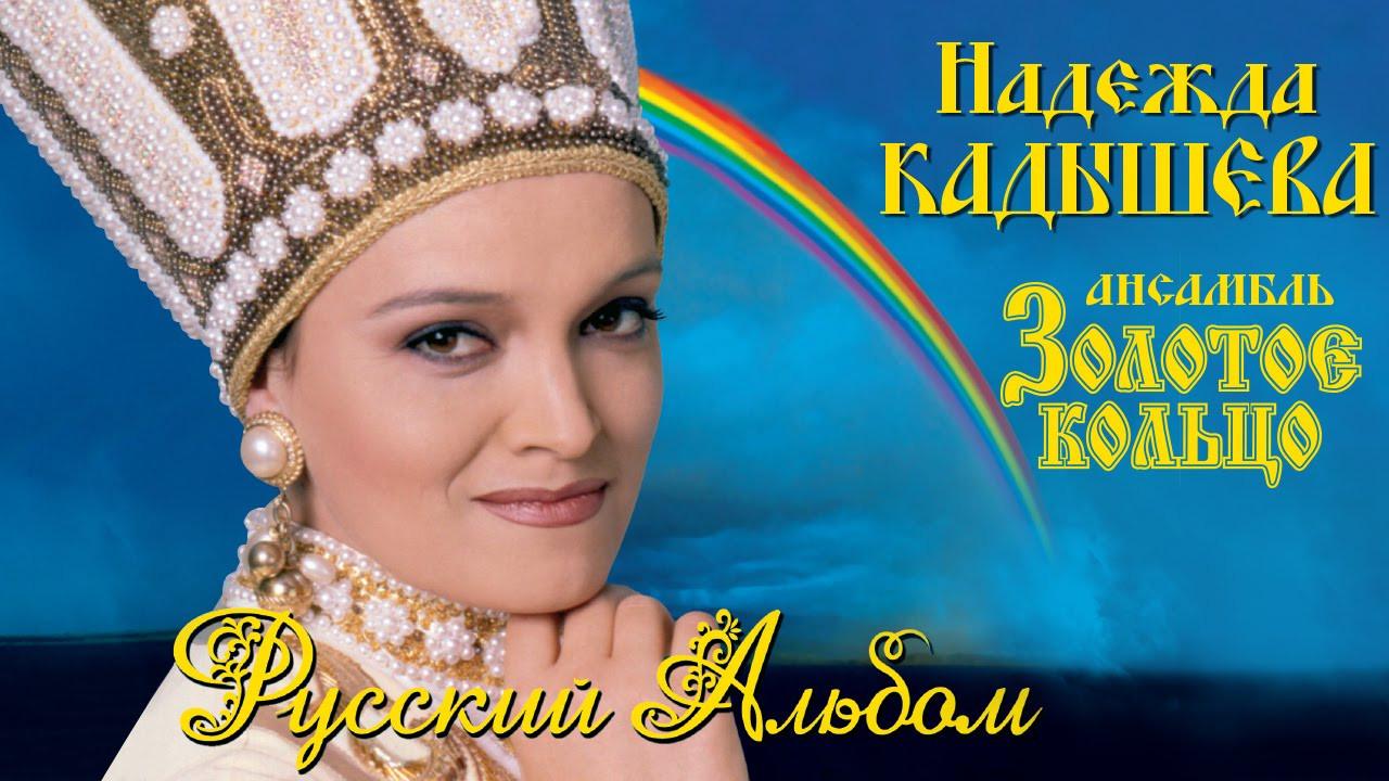 CD диск. Надежда Кадышева и Золотое кольцо - Русский Альбом