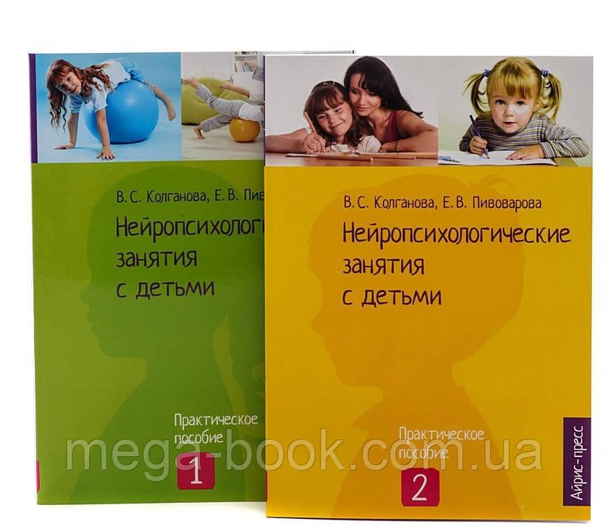 Нейропсихологічні заняття з дітьми. У двох частинах. Колганова В. С. Пивоварова Е. В.