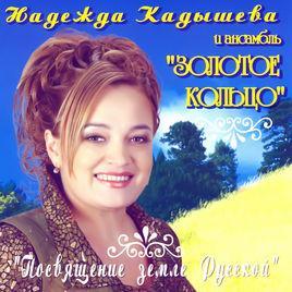 CD диск. Надія Кадишева і Золоте кільце - Посвячення землі Руській