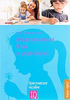 Нейропсихология. Игры и упражнения. Автор Праведникова И.И.