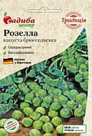 Капуста брюссельська Розелла  (Традиція) 0.5 г