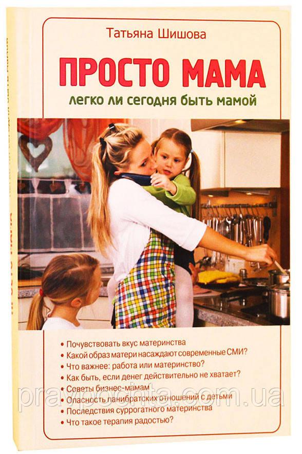 Просто мама. Легко ли сегодня быть мамой. Татьяна Шишова