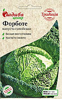 Капуста савойська Форботе (Традиція) 0.5 г