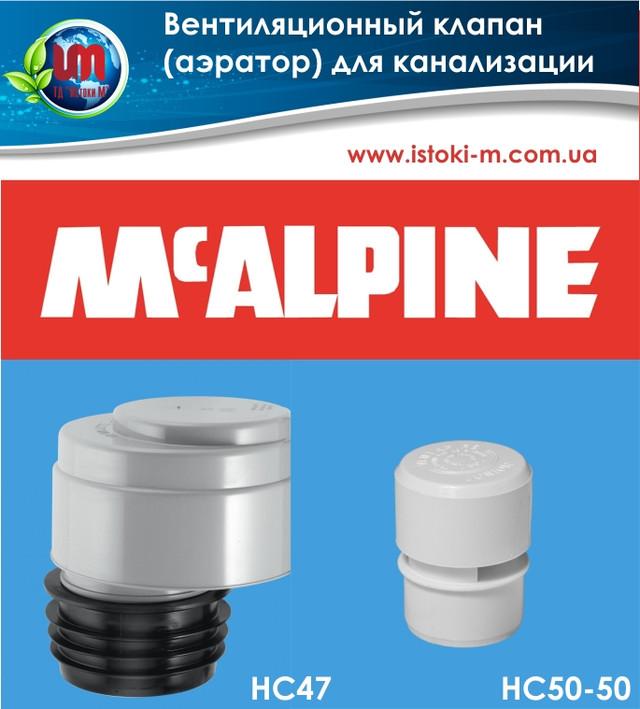 Вентиляционные клапаны для систем внутренней канализации McAlpine HC47_McAlpine HC50-50