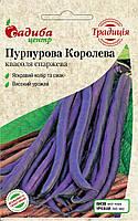 Квасоля спаржева Пурпурова королева  (Традиція) 20г
