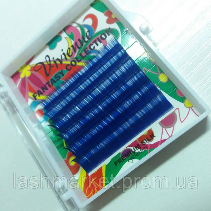 Цветные ресницы для наращивания (синие) Vivienne