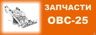Запчасти ОВС-25