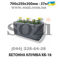 Цветочник уличный 70х25см КБ-18 Киев