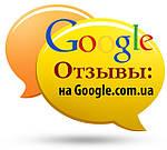 Оставь отзыв на google.com.ua