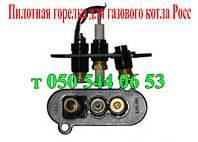 Пилотная горелка для газового котла Росс (с автоматикой Евросит-630)