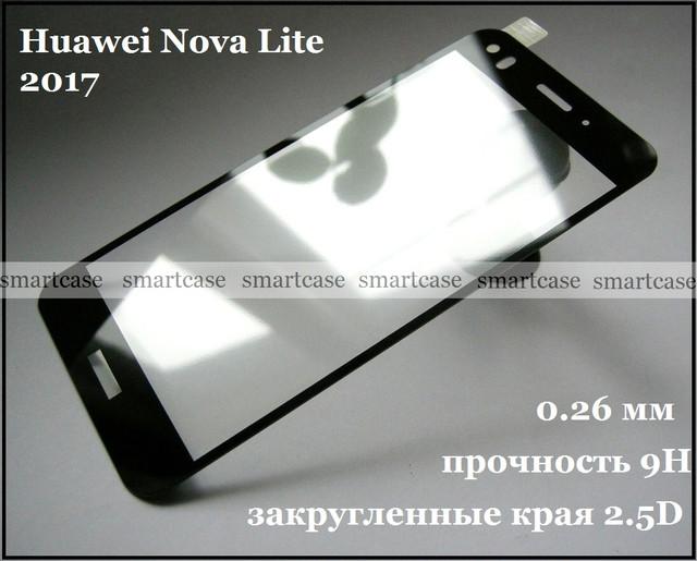 купить стекло Huawei NovaLite 2017