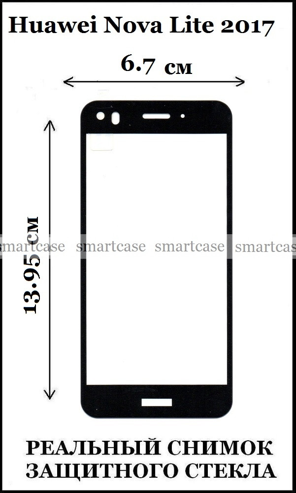 Huawei NovaLite 2017 стекло 2.5D купить