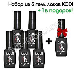 Набор гель лаков KODI 5 + 1 в подарок!