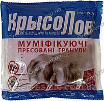 Крысолов прессованная гранула 110гр. с мумификатором