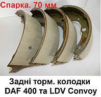 Тормозные колодки (задние) для DAF 400 и LDV Convoy (89-06), спарка, барабанные, 70 мм