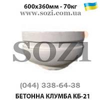 Цветочник бетонный в форме чаши КБ-21 Киев
