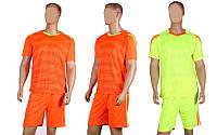 Форма футбольная Champion 1601: 2 цвета, размер M-XL
