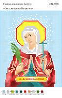 Святая мученица Валентина. СВР - 5026  (А5)
