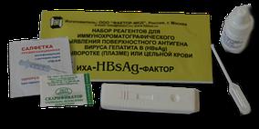 Тест-набор для выявления гепатита В (ИХА-HВsAg-Фактор) - по предоплате