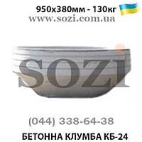 Копия Вазон бетонный большой 95х38см КБ-24 Киев