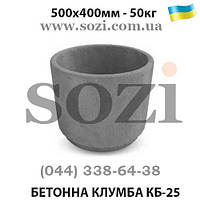 Цветник бетонный  50х40см КБ-25 Киев