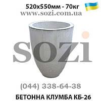 Высокий красивый цветник бетонный 52х55см КБ-26 Киев
