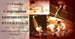 17-19 ноября 2017 Киев. Спортивная Кинезиология Hyperton-X - международная программа