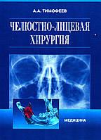 Тимофеев А.А. Челюстно-лицевая хирургия