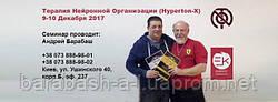 9-10 декабря 2017 Киев N.O.T. - Терапия Нейронной Организации
