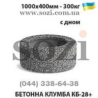 Клумба бетонная - ширина 1м! -300кг  шайба с дном - КБ-28+ - гранит