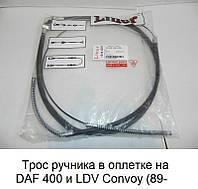 Трос ручника (в оплетке) DAF 400 LDV Convoy (89-06) новый, Linor - Польша, Даф 400 и ЛДВ Конвой.