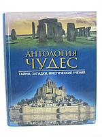 Антология чудес. Тайны, загадки, мистические учения (б/у).