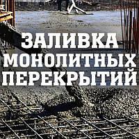 Заливка монолитных поясов, монолитных перекрытий