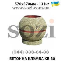 Клумба бетонная уличная - шар 57см - КБ-30 - мраморная крошка - Киев