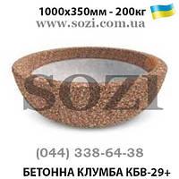 Клумба бетонная для улиц - ширина 1м! -200кг - КБ-29+ - гранит - Киев