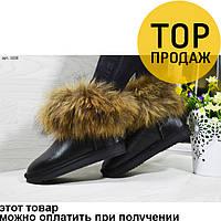 Женские низкие угги с мехом, черного цвета / угги короткие женские кожаные, стильные
