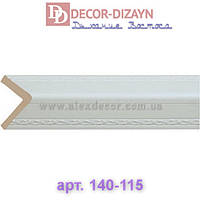 Молдинг угловой 140-115 Decor-Dizayn 81х81х2400мм