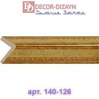 Молдинг угловой 140-126 Decor-Dizayn 81х81х2400мм