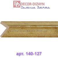 Молдинг угловой 140-127 Decor-Dizayn 81х81х2400мм