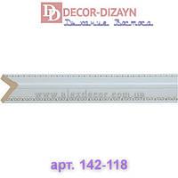 Молдинг угловой 142-118 Decor-Dizayn 51х51х2400мм