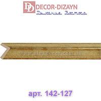 Молдинг угловой 142-127 Decor-Dizayn 51х51х2400мм