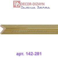 Молдинг угловой 142-281 Decor-Dizayn 51х51х2400мм